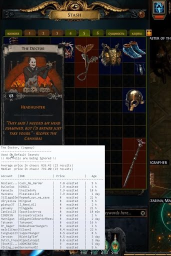 What items can you sell in Path of Exile